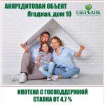 Ипотека  от ПАО «Сбербанк»