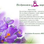 Компания «ВИТ-СТРОЙ»  поздравляет с праздником всех женщин!