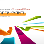 Компания «ВИТ-СТРОЙ» объявляет о планируемом повышении цен