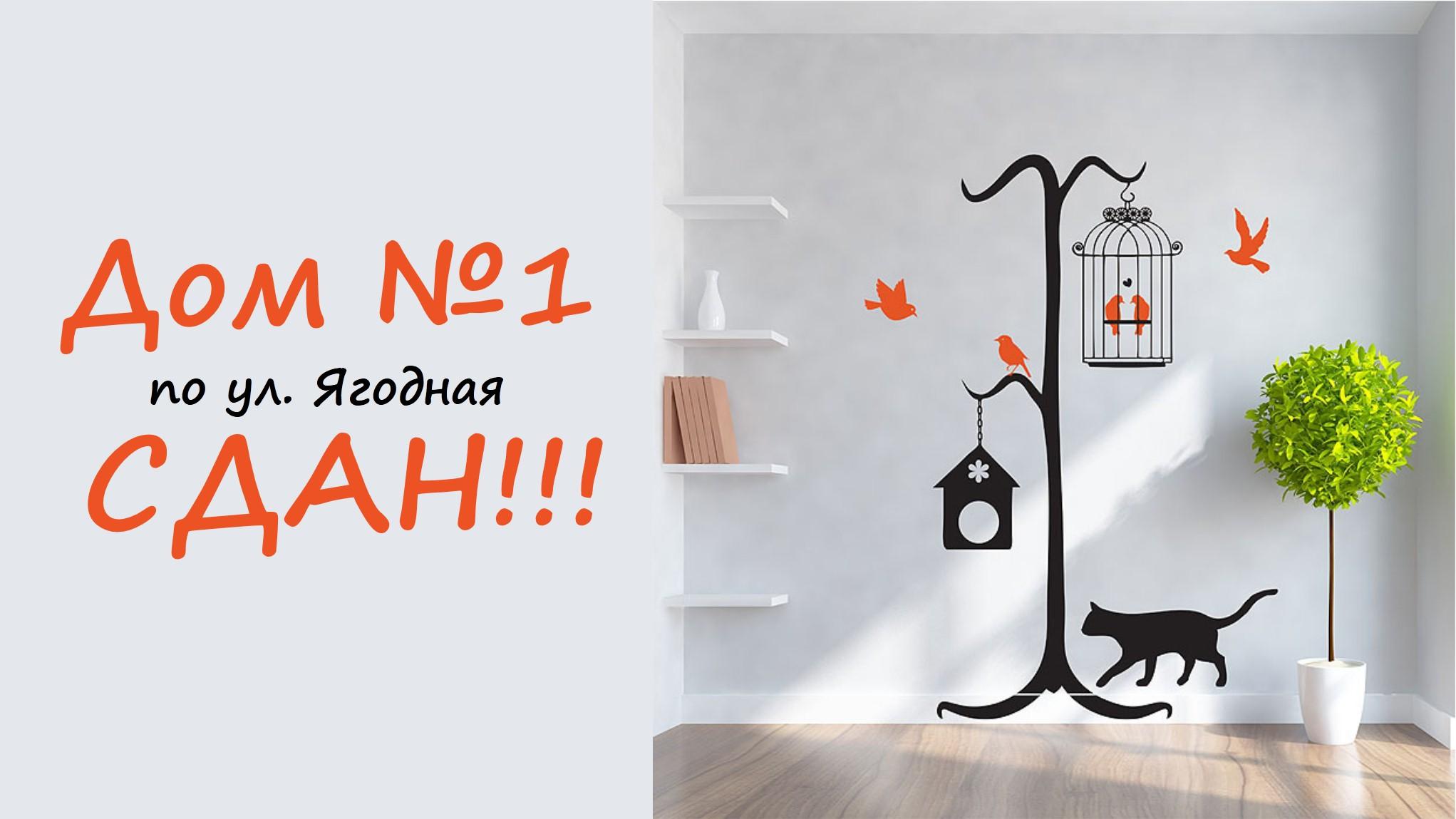 Сдан дом № 1 по ул. Ягодная